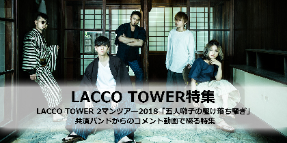 LACCO TOWER特集