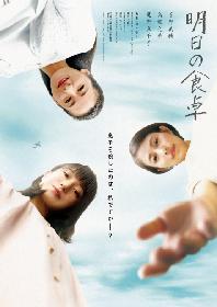 菅野美穂・高畑充希・尾野真千子ら3人の母親が慟哭する 映画『明日の食卓』本予告編を解禁