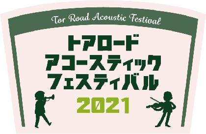 Kiss FM KOBE主催『トアロード・アコースティック・フェスティバル2021』有観客公演&配信を組み合わせたオムニバス形式で開催決定