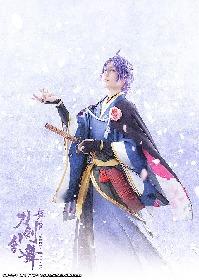 舞台『刀剣乱舞』の新作公演が2020年夏に決定 歌仙兼定役の和田琢磨が出演