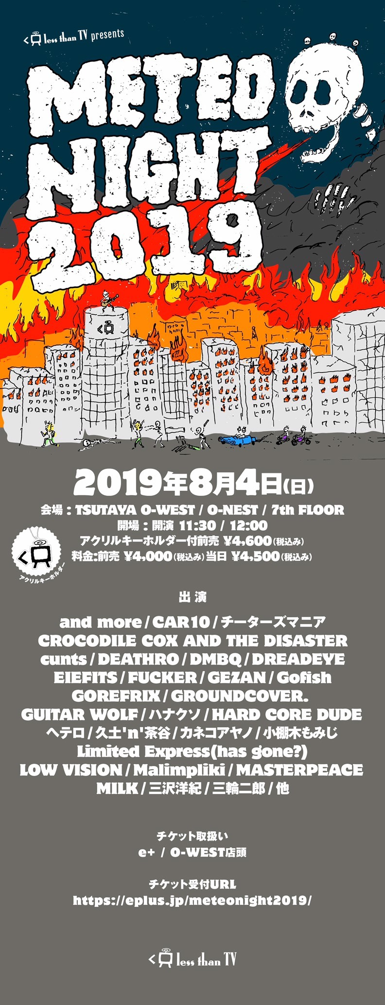 『METEO NIGHT 2019』