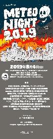 『METEO NIGHT 2019』 第1弾出演アーティストとして28組を発表