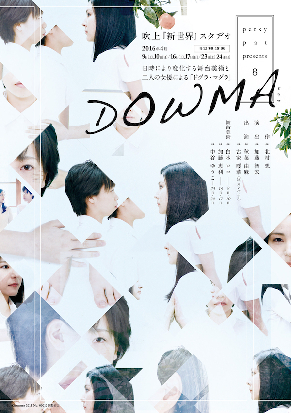 『DOWMA』チラシ表