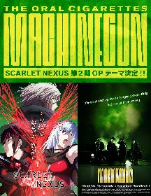 THE ORAL CIGARETTES、新曲「MACHINEGUN」がTVアニメ『SCARLET NEXUS』第2クールOPテーマに決定(コメントあり)
