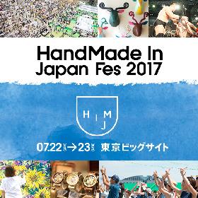 Creema主催『ハンドメイドインジャパンフェス』にSOIL、コトリンゴ、トクマルシューゴら16組が出演決定