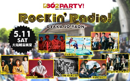 THE BAWDIES、King Gnu、マカロニえんぴつら8組が出演 『FM802 30PARTY Rockin' Radio!』