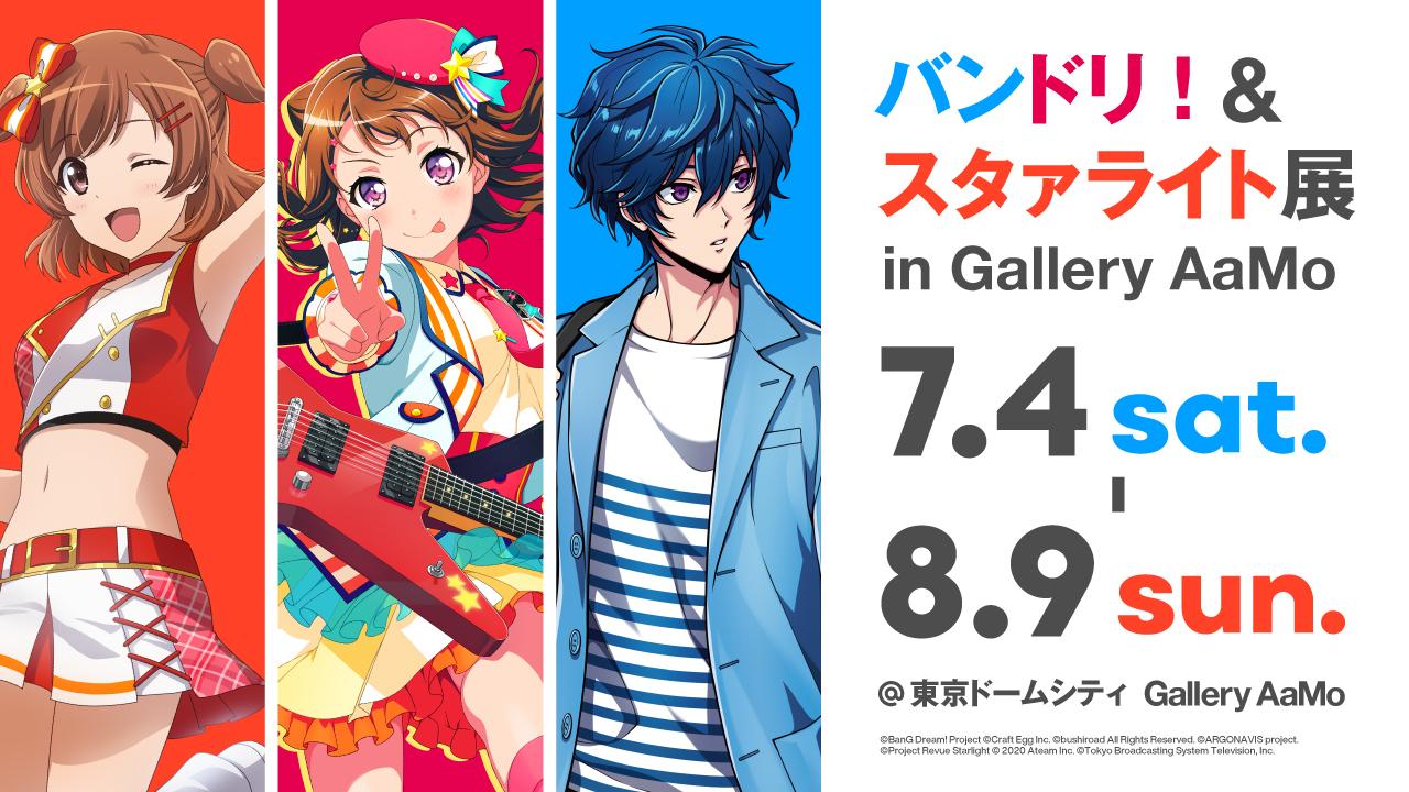 『バンドリ!&スタァライト展 in Gallery AaMo』開催