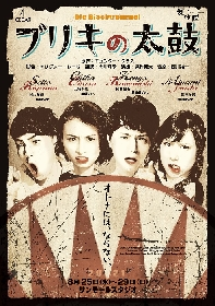 三津谷亮らがアフタートークゲスト出演 CEDAR×深作組『ブリキの太鼓』ビジュアルフライヤー&公演詳細発表
