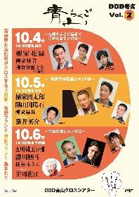 『青山らくご Vol.2 ~DDD寄席~』が開催 ドラマ「昭和元禄落語心中」にゆかりのある出演者、篠井英介がゲストで登場