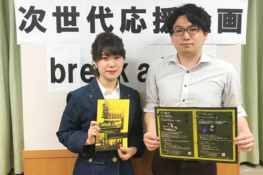 「次世代応援企画break a leg」に参加する2団体。(左から)葭本未織(少女都市)、繁澤邦明(うんなま)。 [撮影]吉永美和子