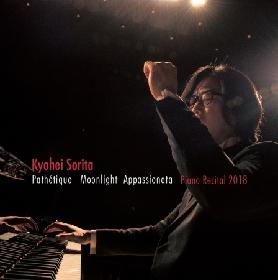 反田恭平、全国ツアーの演奏プログラムをおさめた『悲愴/月光/熱情~リサイタル・ピース第2集』ミュージックビデオを公開