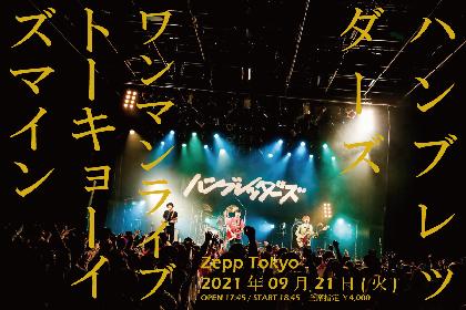 ハンブレッダーズ、ワンマンライブ『トーキョーイズマイン』を9月にZepp Tokyoで開催決定(コメントあり)
