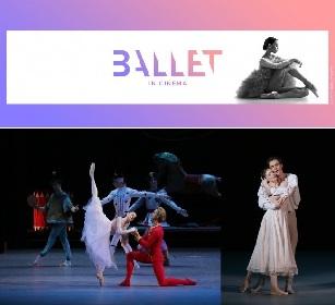 『ボリショイ・バレエinシネマ』最新シーズン開幕イベント 本編映像とともに見どころを知るバレエ講座が開催決定