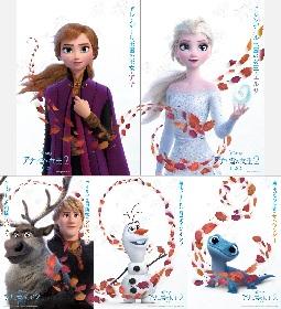 『アナと雪の女王2』新キャラ・サラマンダーの姿も! 5種のキャラクターポスタービジュアルを解禁