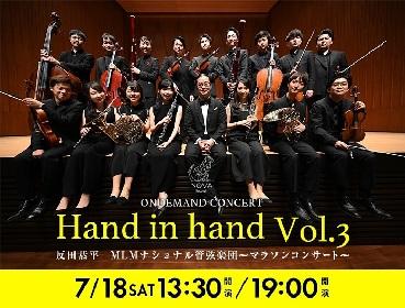 反田恭平率いるMLMナショナル管弦楽団が登場 オンデマンド・コンサート『Hand in hand vol.3』開催決定