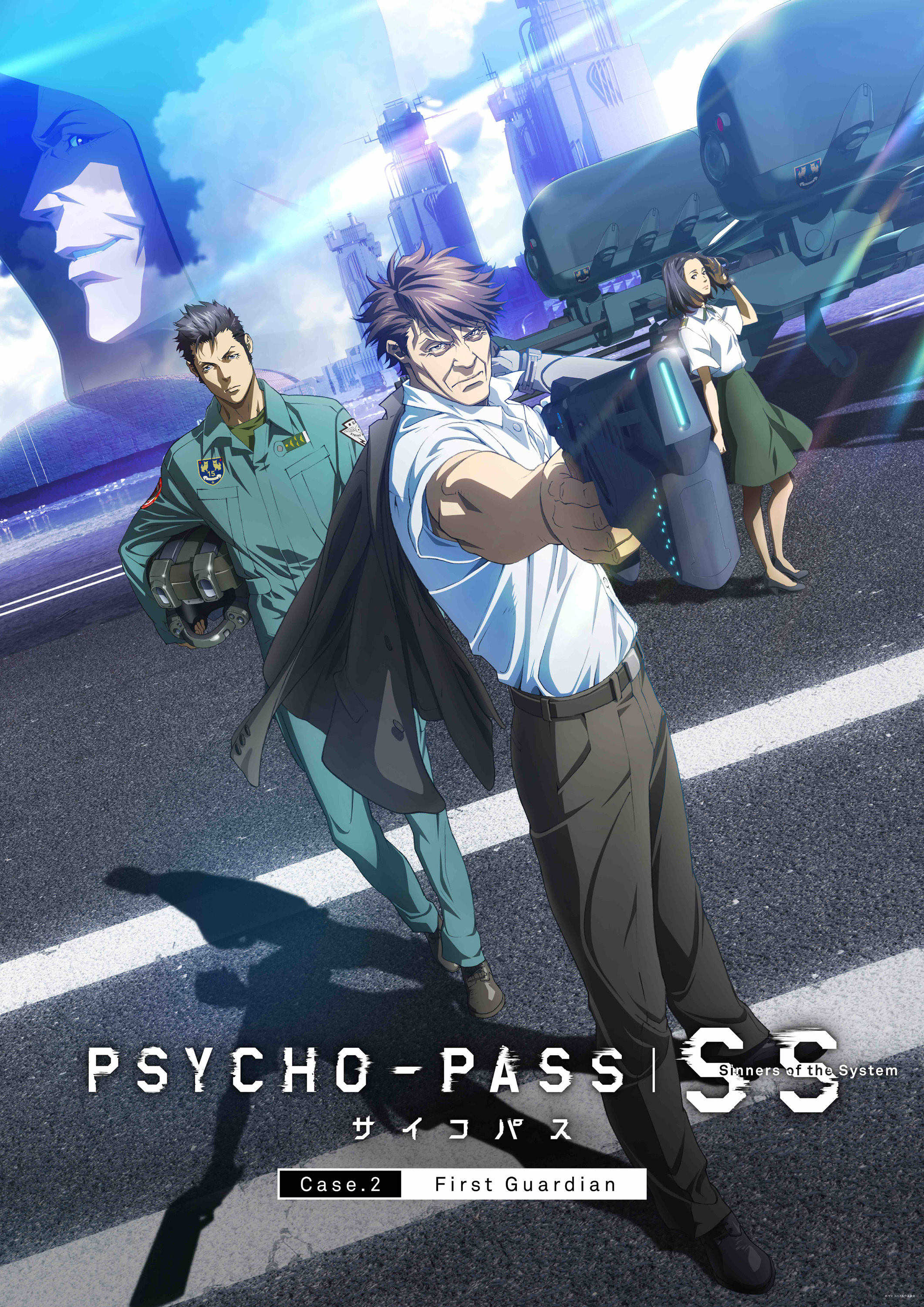 『PSYCHO-PASS サイコパスSinners of the System Case.2 First Guardian』 (c)サイコパス製作委員会