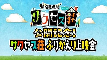 黒羽麻璃央、荒牧慶彦、和田雅成ら出演で生配信 「テレビ演劇 サクセス荘」シリーズのふりかえり上映会が開催決定