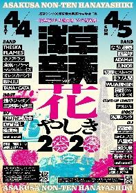 『浅草音天花やしき2020』浅草ジンタ、三遊亭小遊三、ホフディラン、四星球ら出演