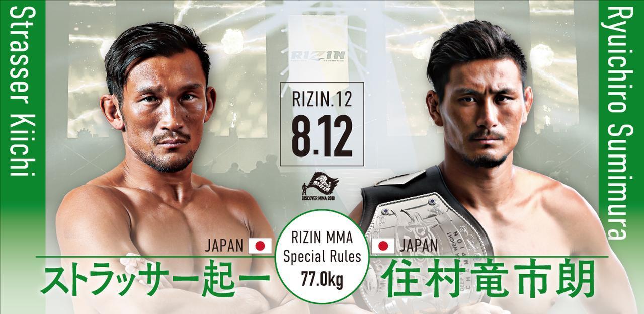 第10試合はストラッサー起一 vs 住村竜市朗[RIZIN MMA特別ルール:5分3R/インターバル60秒(77.0kg)※肘あり]