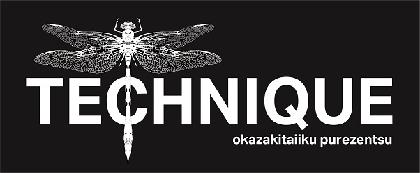 岡崎体育、初の自主企画イベント『TECHNIQUE』を2DAYSで開催決定 さらば青春の光、Creepy Nutsが出演