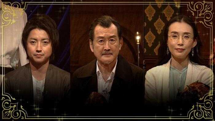 藤原竜也、吉田鋼太郎、中嶋朋子
