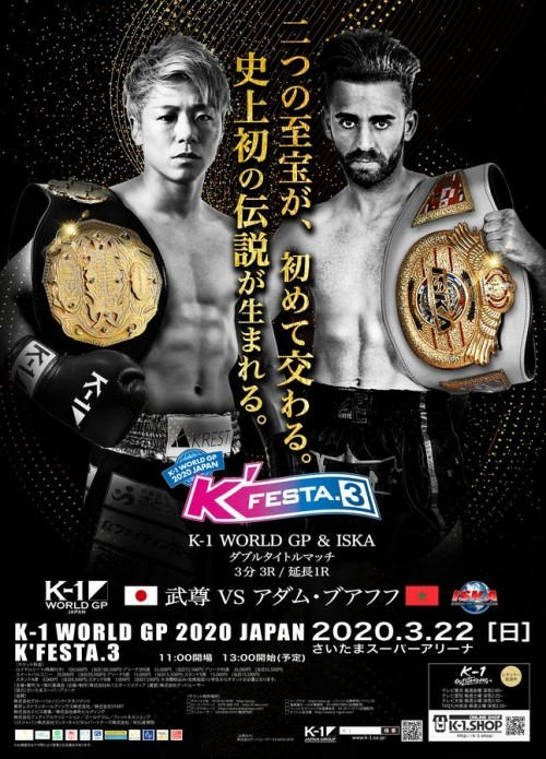 『K-1 WORLD GP 2020~K'FESTA.3~』