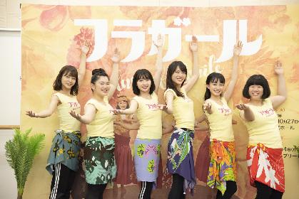 井上小百合(乃木坂 46)主演舞台『フラガール - dance for smile - 』稽古場会見レポート キャストによるダンス披露も
