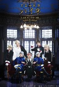 『王室教師ハイネ-THE MUSICALⅡ-』新キャラクターも登場したメインビジュアルが解禁 追加キャスト、チケット情報も公開