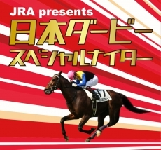 競馬大好きつば九郎が日本ダービーをガチ予想する『JRA presents 日本ダービー スペシャルナイター』
