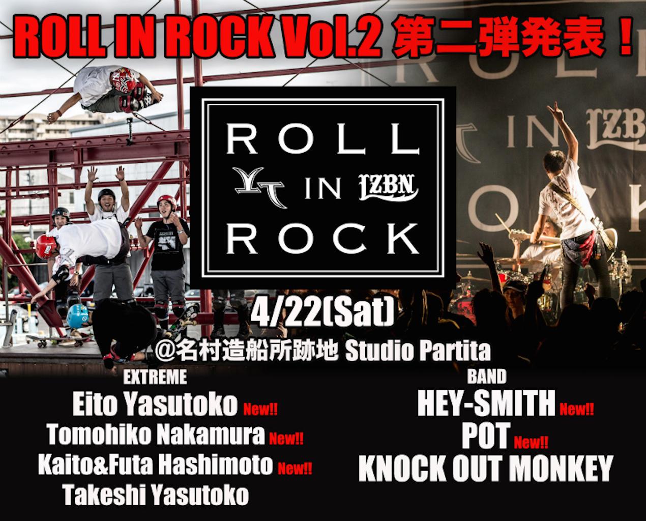 ROLL IN ROCK