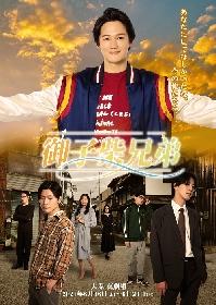 寿里、小谷嘉一、安東秀大郎、影山靖奈が出演 舞台『御子柴兄弟』キービジュアル&個人ビジュアルが解禁
