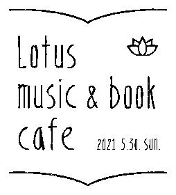本と音楽のちいさなフェス『Lotus music & book cafe '21』開催決定、Gotch、ハンバート ハンバート、Salyu、君島大空らが出演