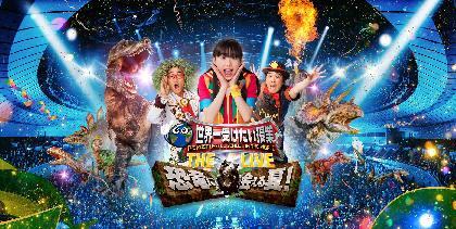 20万人規模の超大型アリーナショー『世界一受けたい授業 THE LIVE 恐竜に会える夏!』開催が決定! 芦田愛菜、時空を超えて恐竜時代へ