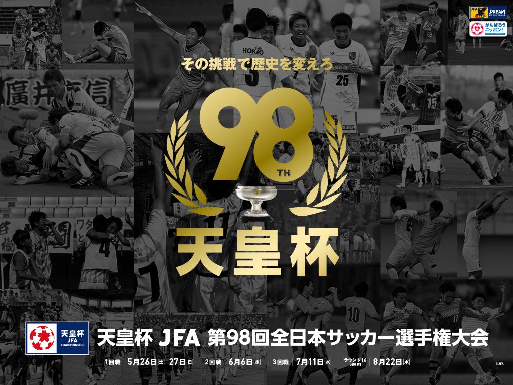 『天皇杯 JFA 第98回全日本サッカー選手権大会』の出場チームが決定
