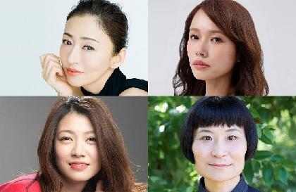 松雪泰子&ソニン、片桐はいり&瀧内公美、魅力的な配役で贈る岩松了の新作『そして春になった』の上演が決定