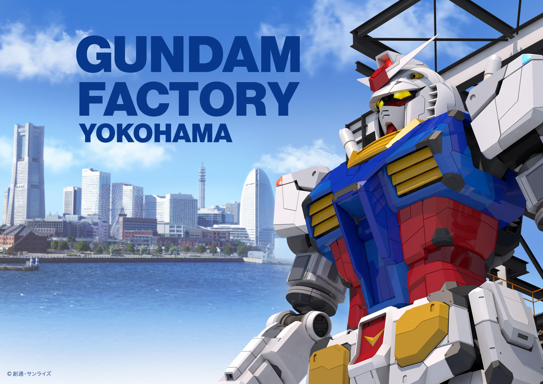 『GUNDAM FACTORY YOKOHAMA』ビジュアル (C)創通・サンライズ
