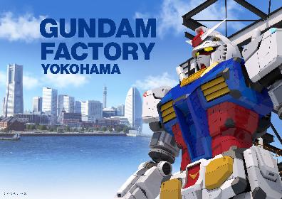 """""""機動戦士ガンダム""""40周年プロジェクト『GUNDAM FACTORY YOKOHAMA』2020年オープン! 18mの実物大ガンダムを動かそう!"""