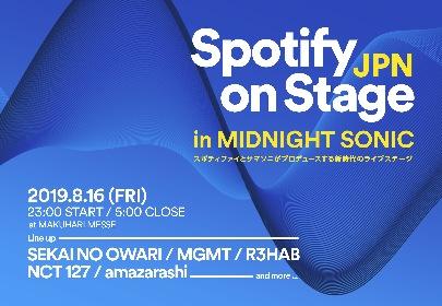 Spotifyとサマソニがコラボ『Spotify on Stage in MIDNIGHT SONIC』開催決定! セカオワ、MGMT、NCT127ら出演者も発表に