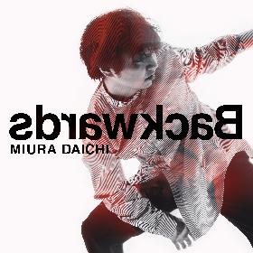 三浦大知、ニューシングル「Backwards」発売日にYouTube Liveの開催決定 自身初のダンスレッスンを実施