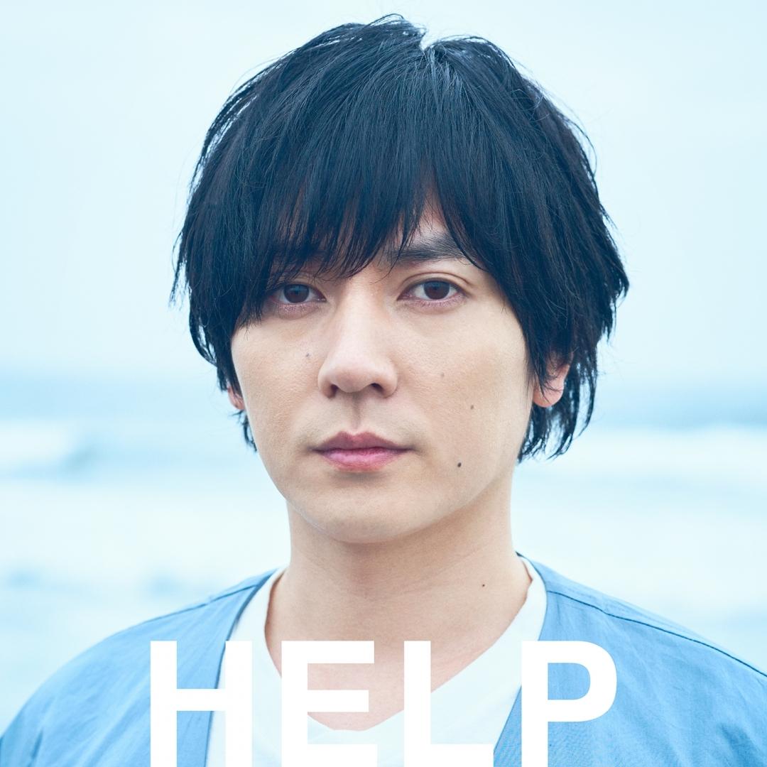 「HELP」初回盤ジャケット