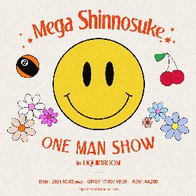 Mega Shinnosuke、東京初ワンマンを恵比寿LIQUIDROOMにて開催決定