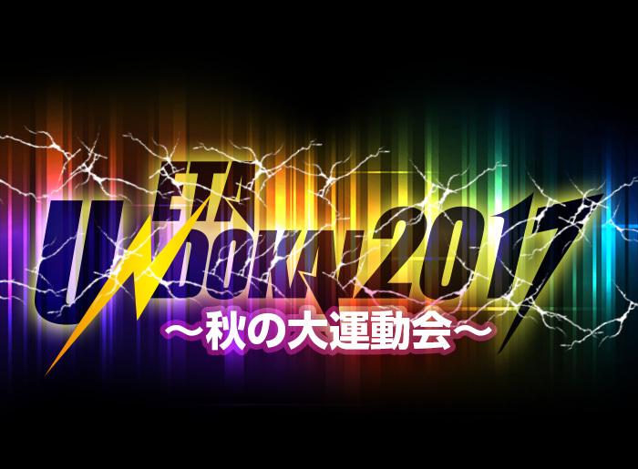 『EXIT TUNES ACADEMY UNDOKAI 2017~秋の大運動会~』