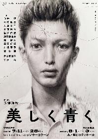 向井理×赤堀雅秋、舞台『美しく青く』の印象的なチラシビジュアルが完成