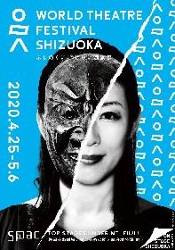 『ふじのくに⇄せかい演劇祭 2020』日本初演を含む全6作品の上演ラインアップが決定