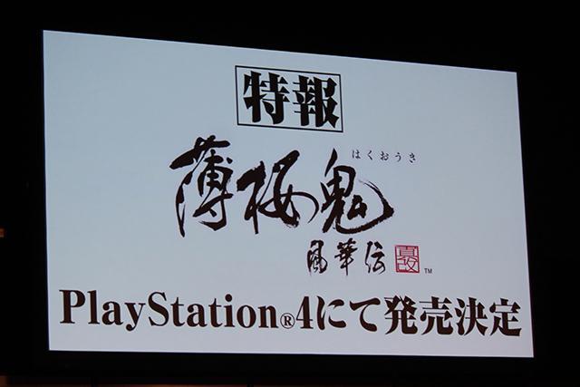 最新作PS4向けゲーム『薄桜鬼  真改 風華伝』が発表!