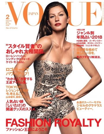 VOGUE JAPAN 2018年2月号  Photo by Luigi and Iango (C) 2017 Conde Nast Japan. All rights reserved.