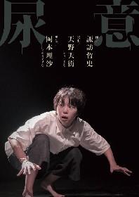 朗読劇の概念を覆した話題作、天野天街演出&岡本理沙出演の『尿意』が名古屋で再演!