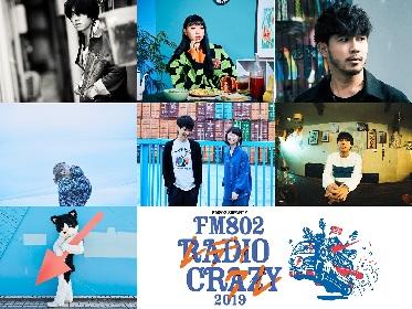 『FM802 RADIO CRAZY』音波神社・境内ステージにFM802弾き語り部・松本大、藤森元生(SAKANAMON)、いちろーとせんせい(東京カランコロン)ら7組