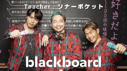 ソナーポケット、YouTubeチャンネル「blackboard」で10年歌い続ける名曲を披露