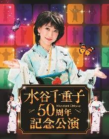 水谷千重子、またもや『水谷千重子 50周年記念公演』が決定
